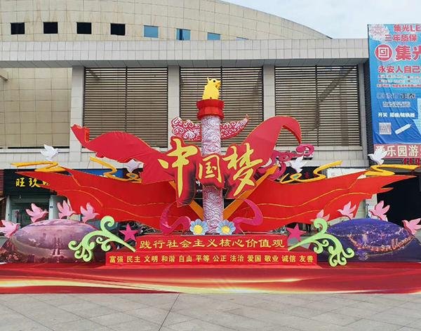 中国梦节日工程案例